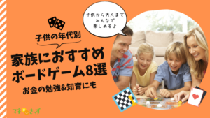 家族でボードゲーム8選!子供の年代別におすすめ商品を紹介