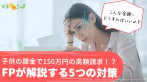 子供のゲーム課金で150万円以上の高額請求!?5つの対策を徹底解説 (1)