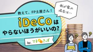 【FP解説】iDeCoをやらないほうがいい人の特徴4選