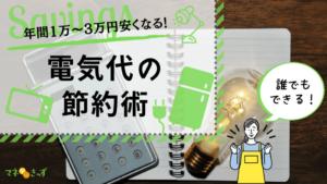 【電気代の節約術】年間1万~3万円安くする超簡単な方法とは?
