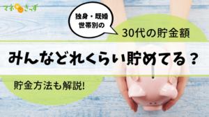 30代の貯金額の中央値は?理想の貯金額やおすすめ貯蓄方法を解説