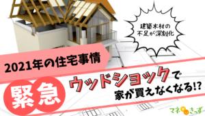 【緊急】ウッドショックで住宅購入予定者がピンチ!2つの原因&3つの悪影響